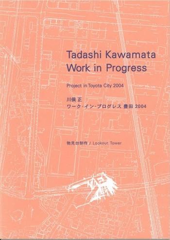 Tadashi Kawamata Work in Progress - Project in Toyota City 2004
