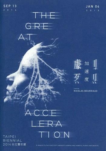 Taipei Biennial 2014: The Great Acceleration (English Guidebook)