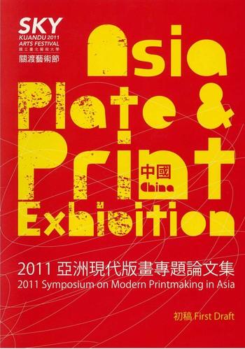 Silhouetting Modern Chinese Printmaking