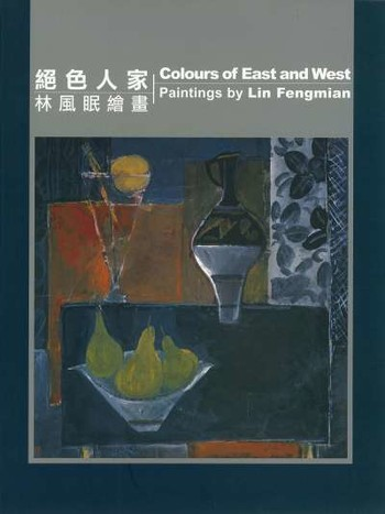 Colours of East and West: Paintings by Lin Fengmian