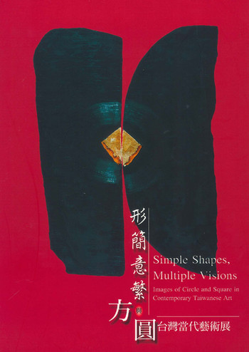 Simple Shapes, Multiple Visions: Images of Circle and Square in Contemporary Taiwanese Art
