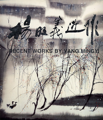 Recent Works by Yang Mingyi