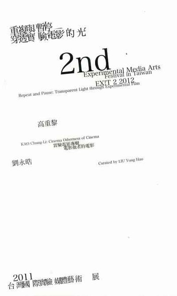 2nd Experimental Media Arts Festival in Taiwan
