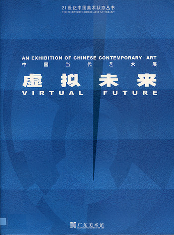The 21st Century Chinese Arts Anthology - Virtual Future: An Exhibition of Chinese Contemporary Art