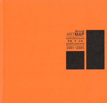 ARTMAP: exhibition + publications 2001-2005