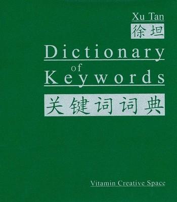 Xu Tan: Dictionary of Keywords
