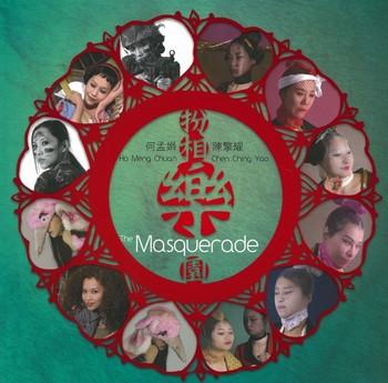 The Masquerade: Ho Meng Chuan/Chen Ching Yao
