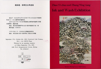 Zhao Yi-chao and Zhang Ming-tang: Ink and Wash Exhibition