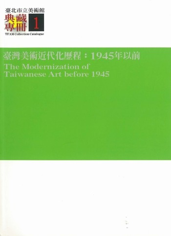 TFAM Collection Catalogue: The Modernization of Taiwanese Art before 1945