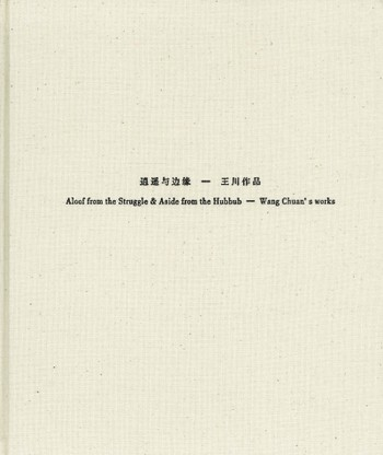 Aloof from the Struggle & Aside from the Hubbub — Wang Chuan's Works