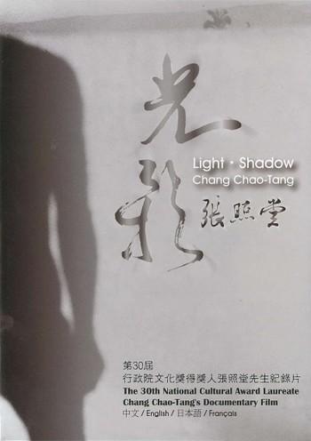 Light · Shadow—Chang Chao-Tang