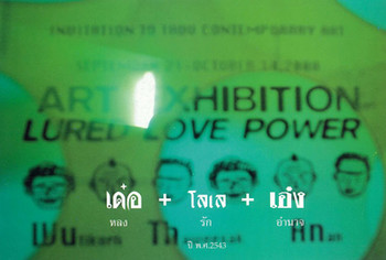 Lured Love Power