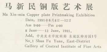 Ma Xin-min Copper plate Printmaking Exhibition