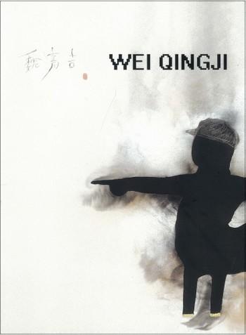 Wei Qingji