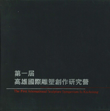 The First International Sculpture Symposium in Kaohsiung