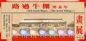VIA Cattle Depot.... (The Artist Village)