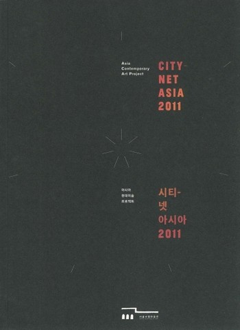 Asia Contemporary Art Project: City_net Asia 2011