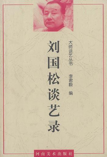 (Selected Writings on Art by Liu Kuosung)