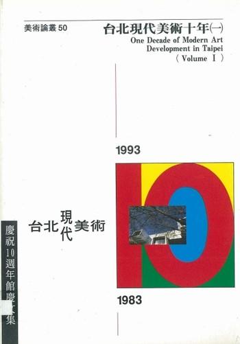 Art Forum 50: One Decade of Modern Art Development in Taipei (Volume I)