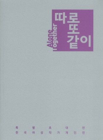 2011 Incheon Women Artists' Biennale PARTICIPATION: Alone Together