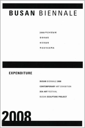 Busan Biennale 2008 (Guide Book)