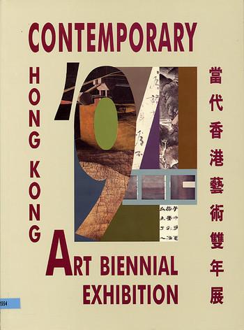 Contemporary Hong Kong Art Biennial Exhibition 1994