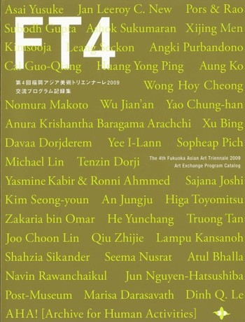 The 4th Fukuoka Asian Art Triennale 2009: Art Exchange Program Catalog