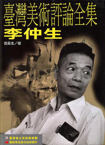(Taiwan Art Criticism Series: Li Chungsheng)
