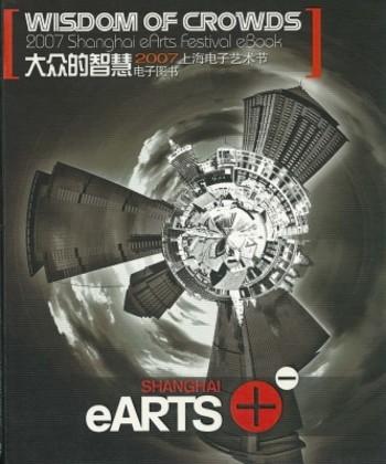 Wisdom of Crowds: Shanghai eArts Festival 2007 eBook
