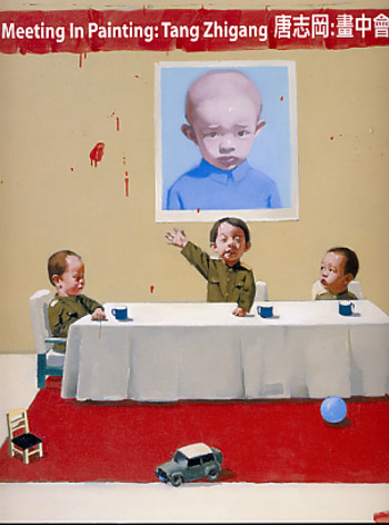 Meeting in Painting: Tang Zhigang