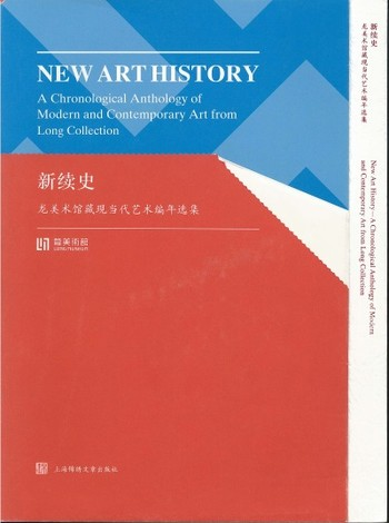 New Art History: A Chronological Anthology of Modern and Contemporary Art from Long Collection