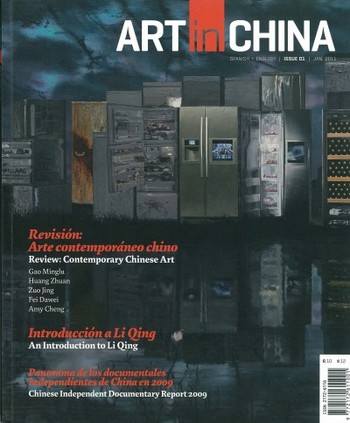 Art in China (All holdings in AAA)