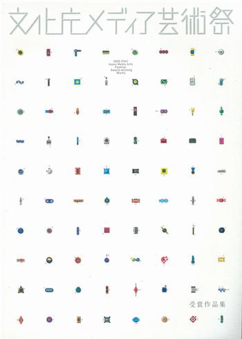 2005 [9th] Japan Media Arts Festival Award-winning Works