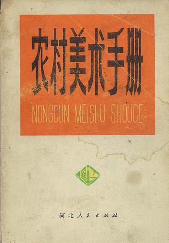 Nongcun Meishu Shouce