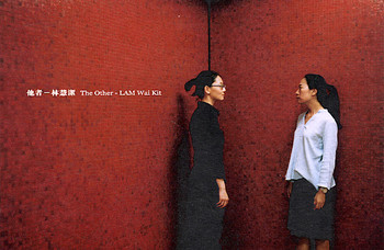 The Other - Lam Wai Kit