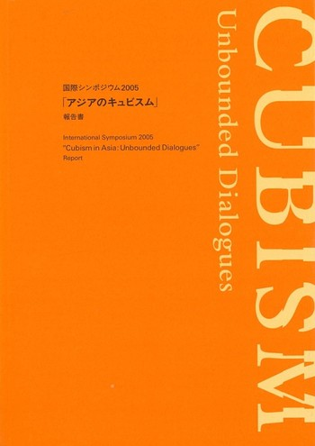 Cubism in Asia: Unbounded Dialogues -- Report