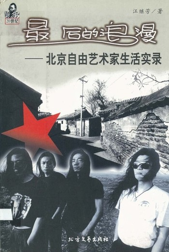 (A Documentary of the Life of Independent Artists Living in Beijing)