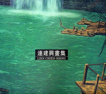 Lien Chien-Hsing Works 1994-1997