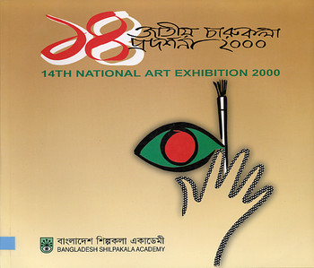 14th National Art Exhibition 2000