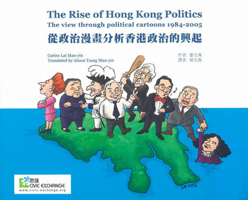 The Rise of Hong Kong Politics: The view through political cartoons 1984-2005