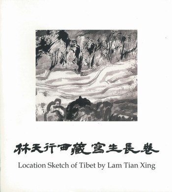 Location Sketch of Tibet by Lam Tian Xing