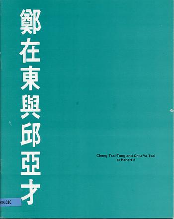 Cheng Tsai-Tung and Chiu Ya-Tsai