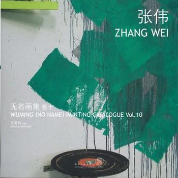 Wuming (No Name) Painting Catalogue Vol. 10: Zhang Wei