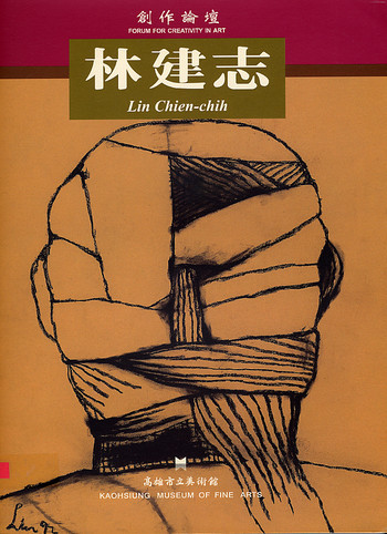 Forum for creativity in Art: Lin Chien-chih