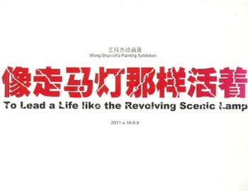 To Lead a Life Like the Revolving Scenic Lamp: Wong Shun-kit's Painting Exhibition