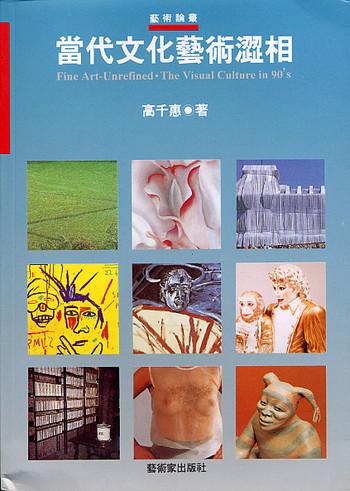 Fine Art Unrefined: The Visual Culture in 90's