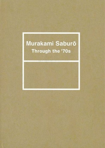 Murakami Saburo through the '70s