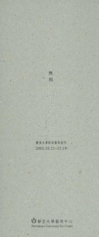 (Wu Xiang)