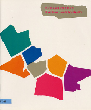 Urban Council Fine Arts Award Winners (1985)