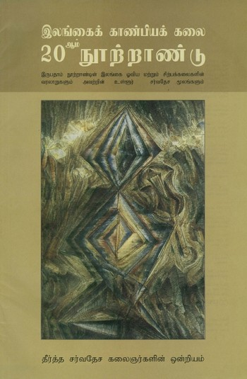 Srilankan Visual Art 20th Century (Tamil Language)